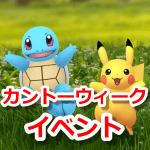 【ポケモンGO】カントーウィークイベント内容まとめ!色違いポケモンも新たに登場?