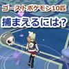 【ポケモンGO】ゴーストポケモンを10匹捕まえる方法まとめ!【スペシャルリサーチ】