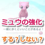 【ポケモンGO】ミュウのMAX強化に必要なアメとほしのすなの数は何個?
