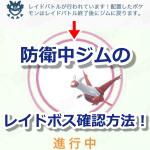 【ポケモンGO】防衛ジムで開催中のレイドボス確認方法!ボックスと「ちかくにいるポケモン」をチェックしよう