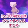 【ポケモンGO】ミュウの覚える技が豪華すぎる!スペシャルリサーチでゲットしよう