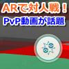 【ポケモンGO】ARでポケモンの対人戦(PvP)ができるシステムの動画がすごい!