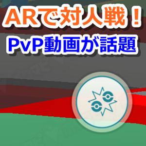 ARでポケモンPVP対人戦