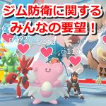【ポケモンGO】ジム防衛に関するトレーナーの要望まとめ!