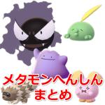 【ポケモンGO】メタモンへんしんまとめ(ゴース、ジグザグマ、ゴニョニョ、ゴクリン追加)