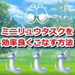 【ポケモンGO】ミニリュウタスクを連続的に効率良く完了する方法!リワードマップを使ってさらに効率UP!