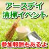 【ポケモンGO】4月22日にアースデイの清掃イベントが開催!参加人数に応じてボーナスもあるよ