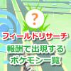 【ポケモンGO】フィールドリサーチのリワード(報酬)で出現するポケモン一覧