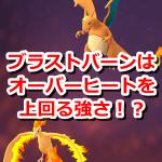 【ポケモンGO】リザードンのブラストバーンの性能予想!ファイヤーを超えるかも…?