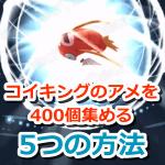 【ポケモンGO】コイキングのアメを400個集める5つの方法をまとめたよ!【スペシャルリサーチ】