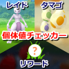 【ポケモンGO】レイド&タマゴ&リワード個体値チェッカー