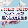【ポケモンGO】リワード&レイドマップがYouTubeで紹介されました!