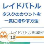 【ポケモンGO】レイドパス1枚だけで「レイドバトルを10回する」のタスクを完了させる裏技