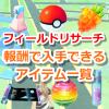【ポケモンGO】タスクとリワード(報酬)アイテム一覧【フィールドリサーチ】