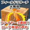 【ポケモンGO】大発見の報酬がファイヤー3連続で飽きてきた…!?ローテーション希望の声も