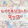 【ポケモンGO】レイド&リワードマップβ版@全国実験中