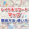 【ポケモンGO】レイド&リワードマップの登録方法・使い方