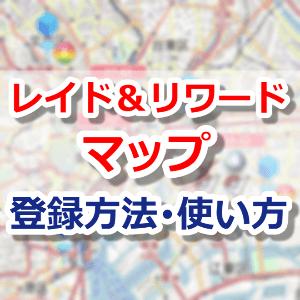 レイド&リワードマップ登録方法・使い方