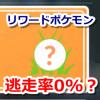【ポケモンGO】リワード(報酬)ポケモンの逃走率は0%?捕獲率の低いポケモンでスローボーナスのタスクをクリア