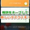 【ポケモンGO】ポケモンゲットのリワード(報酬)は逃げるボタンで保留可能!新しいタスクも入手できるよ