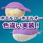 【ポケモンGO】色違いホエルコ・ホエルオー実装!アースデイのボーナス!?