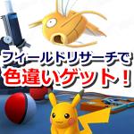 【ポケモンGO】リワードで金コイや焦げピカ出現!フィールドリサーチは色違いポケモンをゲットするチャンス!