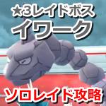 【ポケモンGO】イワークのソロレイド対策!最硬レイドボスを攻略しよう
