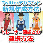 【ポケモンGO】Twitterアカウントの新規作成方法、「トレーナー図鑑」との連携方法を詳しくご紹介!