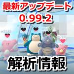 【ポケモンGO】最新アップデート(0.99.2)解析情報まとめ!テクスチャーの追加やコードの変更など