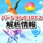 【ポケモンGO】最新バージョン0.103.2解析情報まとめ!ブラストバーンのコードなどが追加