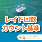 【ポケモンGO】「レイドバトルを○回する」はレイドパスを使った瞬間にカウントされるように変更