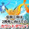 【ポケモンGO】2周年記念イベントに向けてのカウントダウン?伝説三鳥の大発見