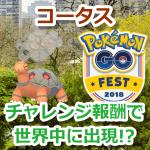 【ポケモンGO】コータスは夏イベント・グローバルチャレンジ報酬で世界中に出現?