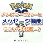 【ポケモンGO】トレーナー同士のメッセージ交換機能が実装される可能性が浮上?