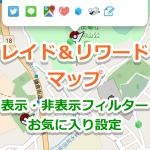 【ポケモンGO】レイド&リワードマップのフィルター機能について