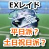 【ポケモンGO】EXレイドの開催は平日か土日祝日どっちがいい?アンケートで割合が明らかに