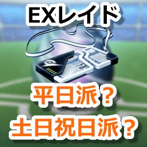 EXレイド平日土日祝日
