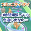 【ポケモンGO】100匹以上捕まえても色違いポケモンが出ない!この偏りは何?【コミュニティ・デイ】