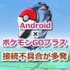 【ポケモンGO】ポケモンGOプラスの接続ができない不具合と試してみたい対処法【Android】