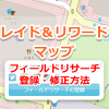 【ポケモンGO】フィールドリサーチをレイド&リワードマップに登録・修正する方法