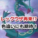 【ポケモンGO】レックウザがホウオウの次に再登場?かっこいい色違いもゲットしたい!