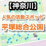 【ポケモンGO】平塚総合公園はポケストップやEXレイド開催ジムが満載のおすすめスポット!【神奈川】
