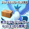 【ポケモンGO】6月2日から大発見でフリーザーが登場!新タスクは水ポケモンがテーマ