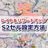 【ポケモンGO】レイド&リワードマップにS2セルを表示する方法!セルを意識してEXレイドの当選確率を上げよう