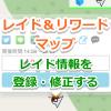 【ポケモンGO】最新レイド情報をレイド&リワードマップに登録・修正する方法