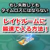 【ポケモンGO】最速でレイドルームに入る方法!もし失敗しても通常の時間で入れるよ【裏技】