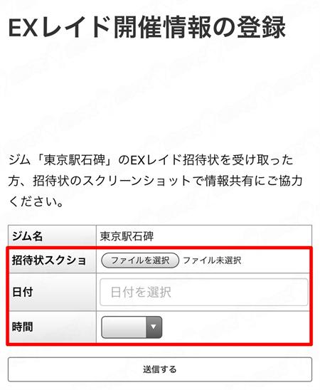 EXレイド情報申請フォーム