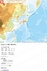 緯度経度を調べる01