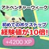 【ポケモンGO】初めて訪れるポケストップやジムでは経験値XPがいつもの10倍!アドベンチャーウィークはレベリングに最適