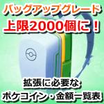 【ポケモンGO】バッグアップグレードで道具が最大2000個に!拡張に必要なポケコインや金額もご紹介